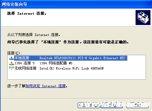 通过笔记本共享WIFI让小I上网