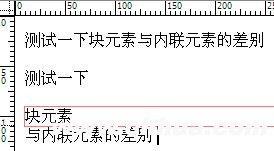 HTML中为何P标签内不可包含DIV标签? - JORTON - ★柳暗花明★