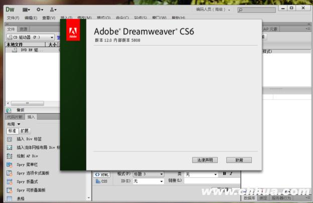 dreamweaver-cs6界面