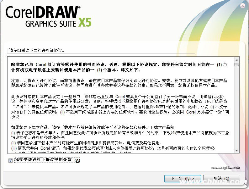 CorelDRAW X5破解方法详细图文教程